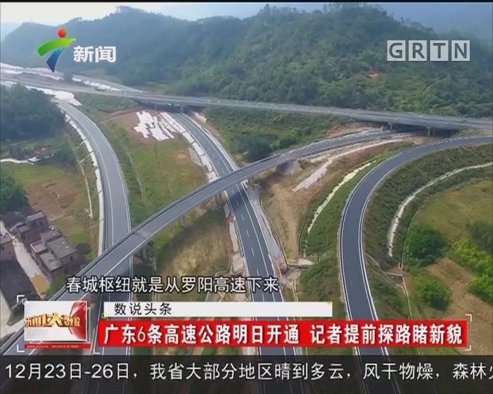 广东6条高速公路明日开通 记者提前探路睹新貌