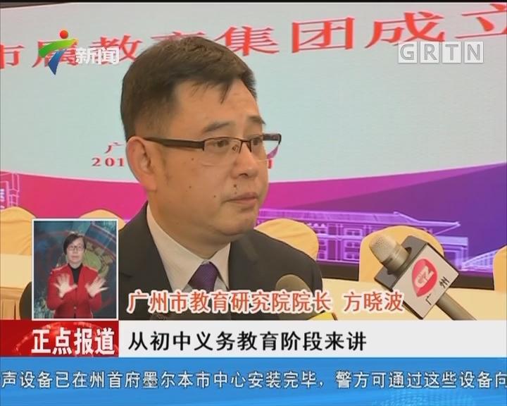 广州:首批四个市属教育集团今日成立