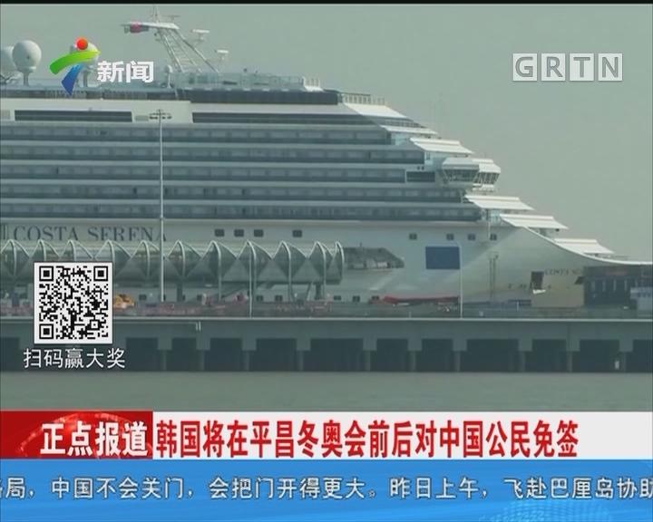 韩国将在平昌冬奥会前后对中国公民免签