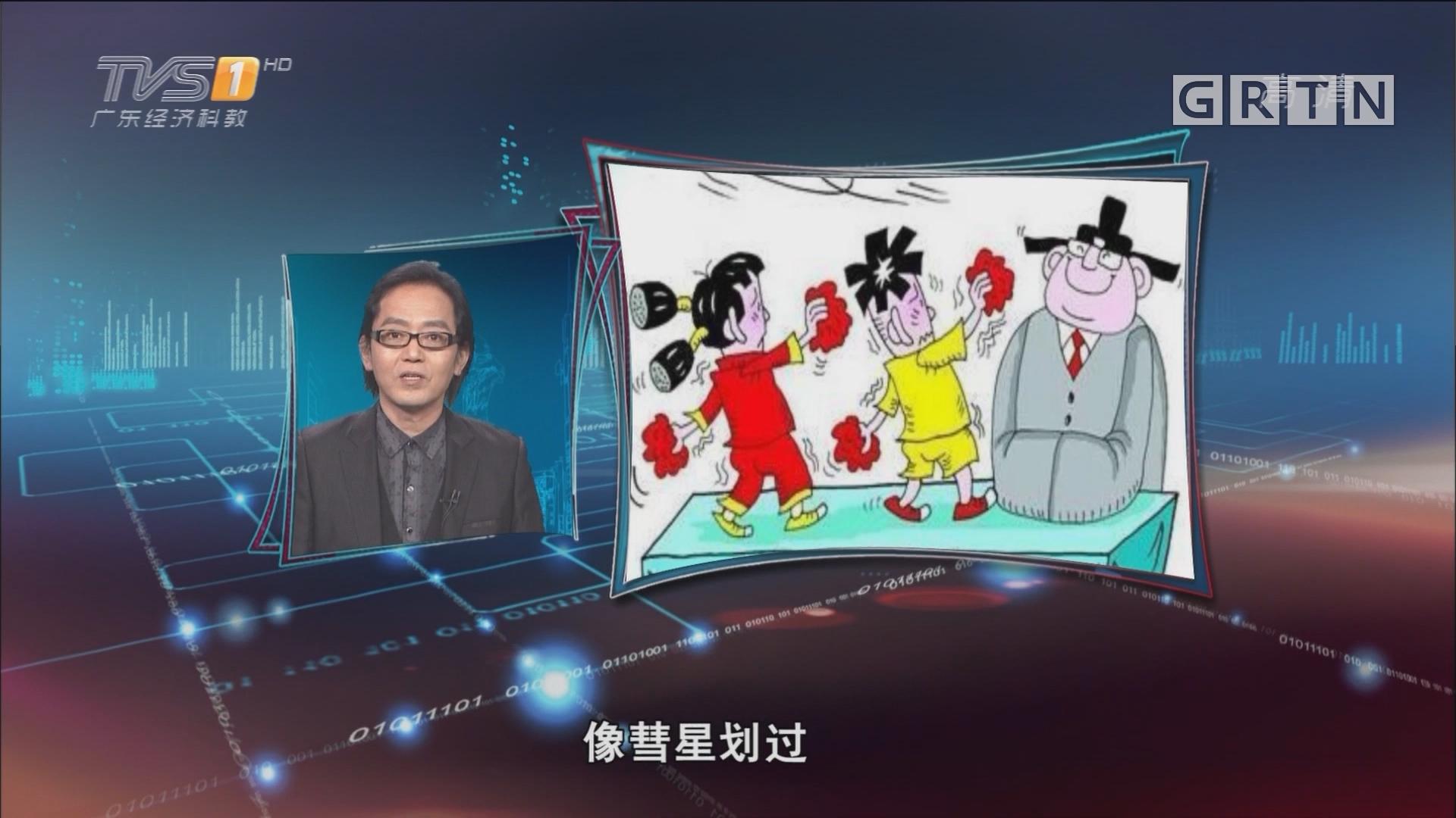 "[HD][2017-12-22]马后炮:调研""现场"" 岂能成""秀场"""