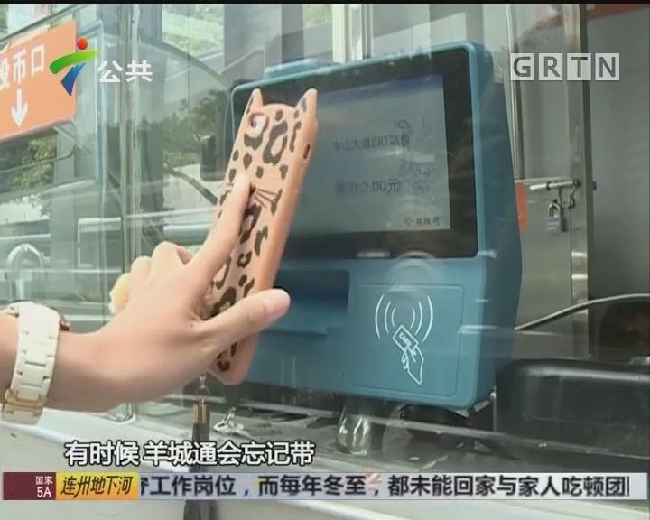 广州:4000辆公交可刷支付宝二维码乘车