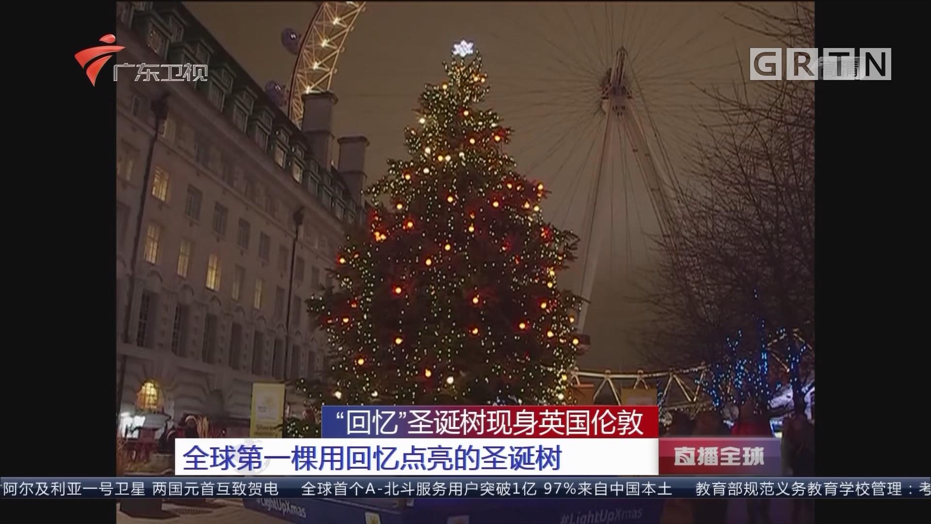 """""""回忆""""圣诞树现身英国伦敦:全球第一棵用回忆点亮的圣诞树"""