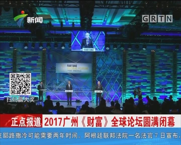 2017广州《财富》全球论坛圆满闭幕