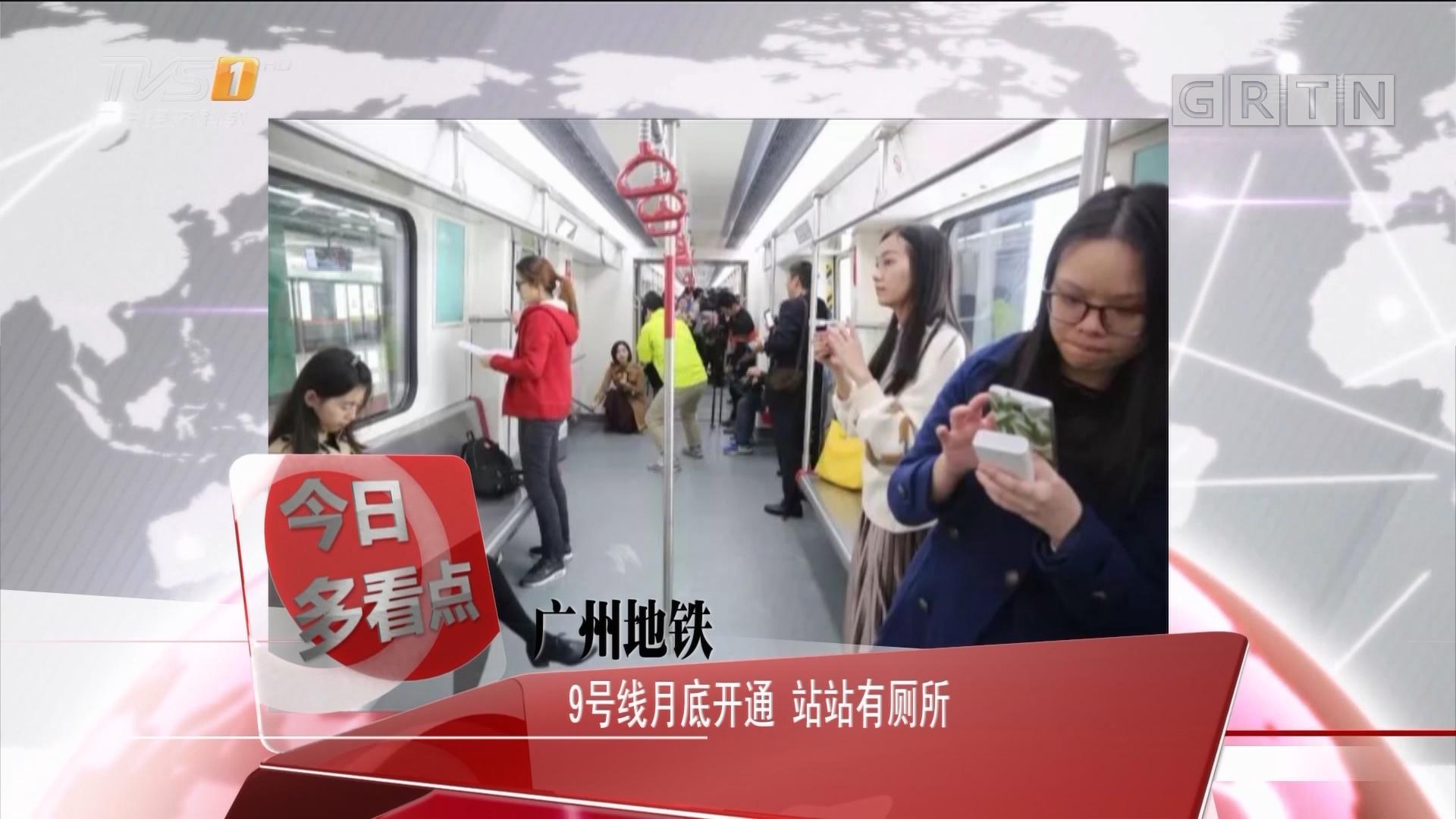 广州地铁:9号线月底开通 站站有厕所