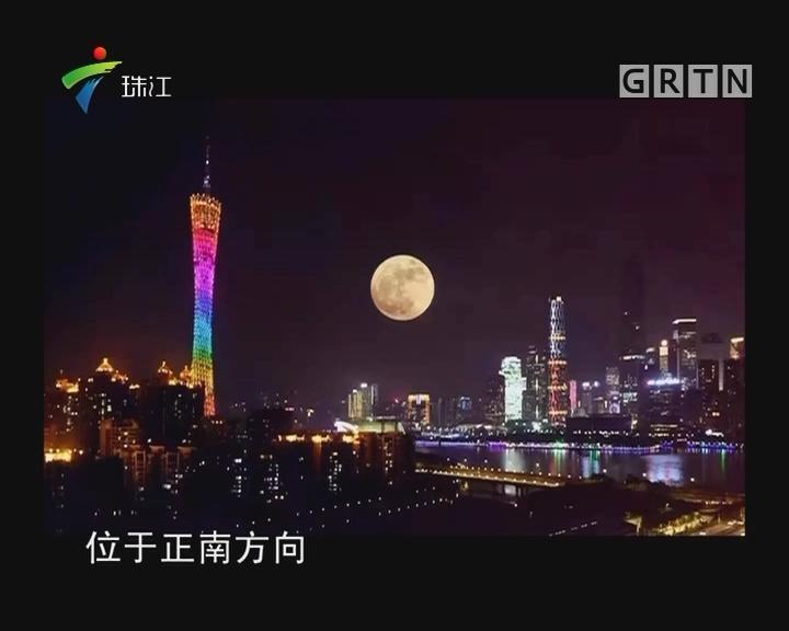 """""""超级月亮""""现身广州 今晚更圆更大"""