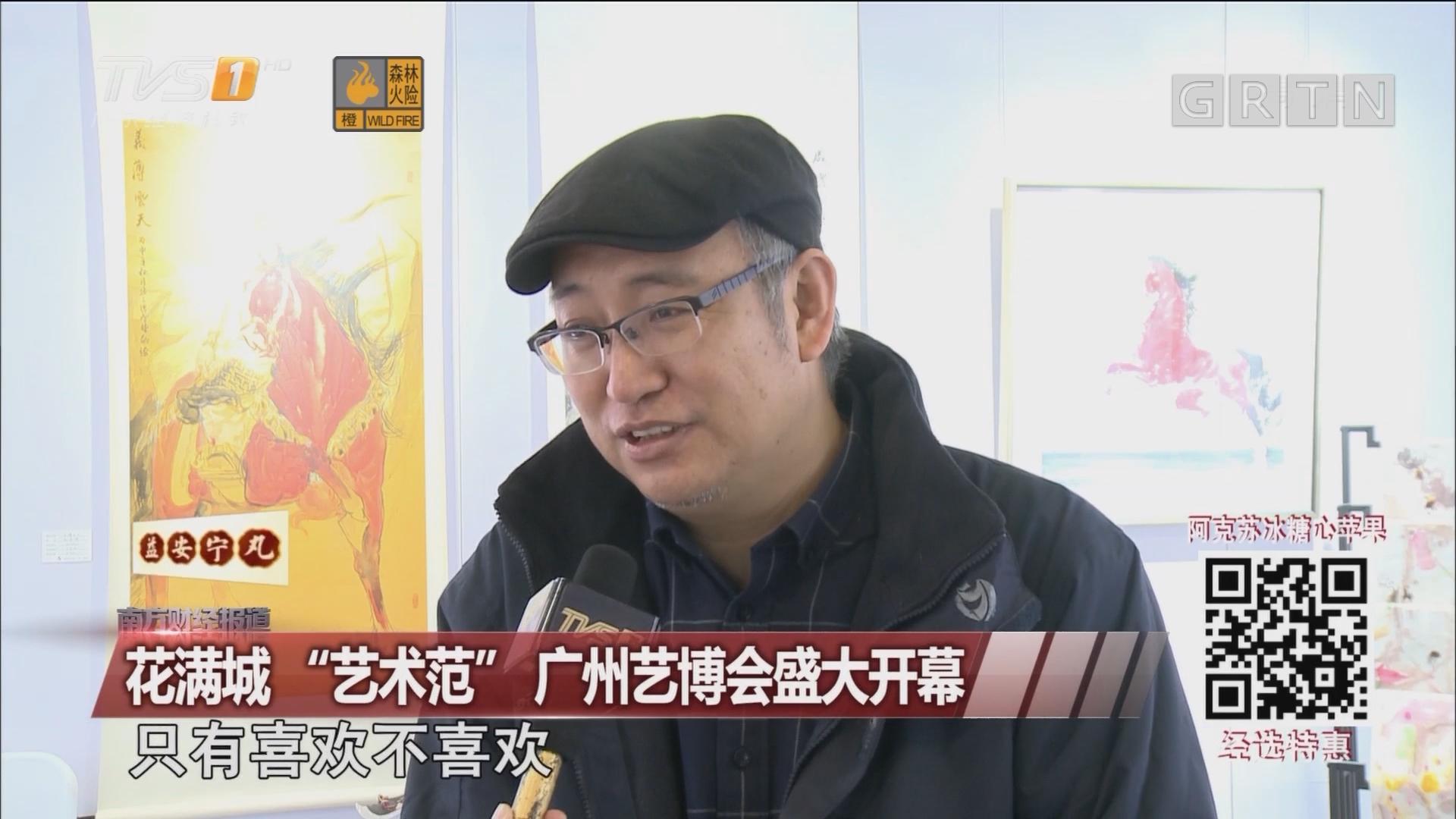 """花满城""""艺术范"""" 广州艺博会盛大开幕"""