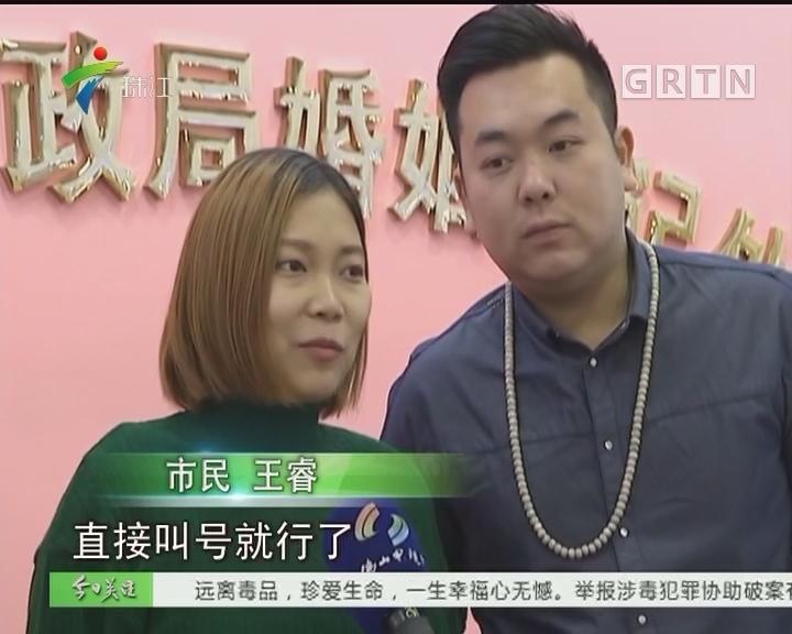 广东民政推出婚姻登记微信预约
