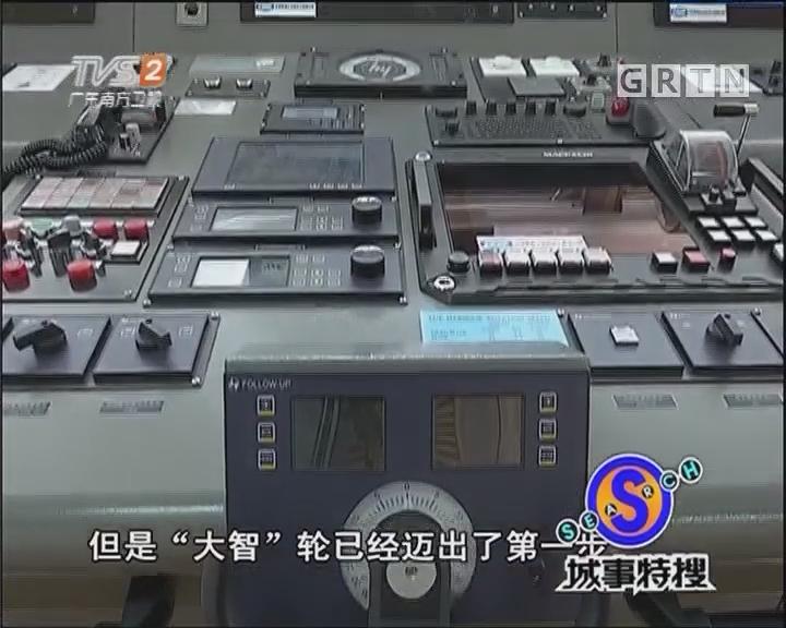 """全球首艘""""会思考的船"""" 广州制造!"""