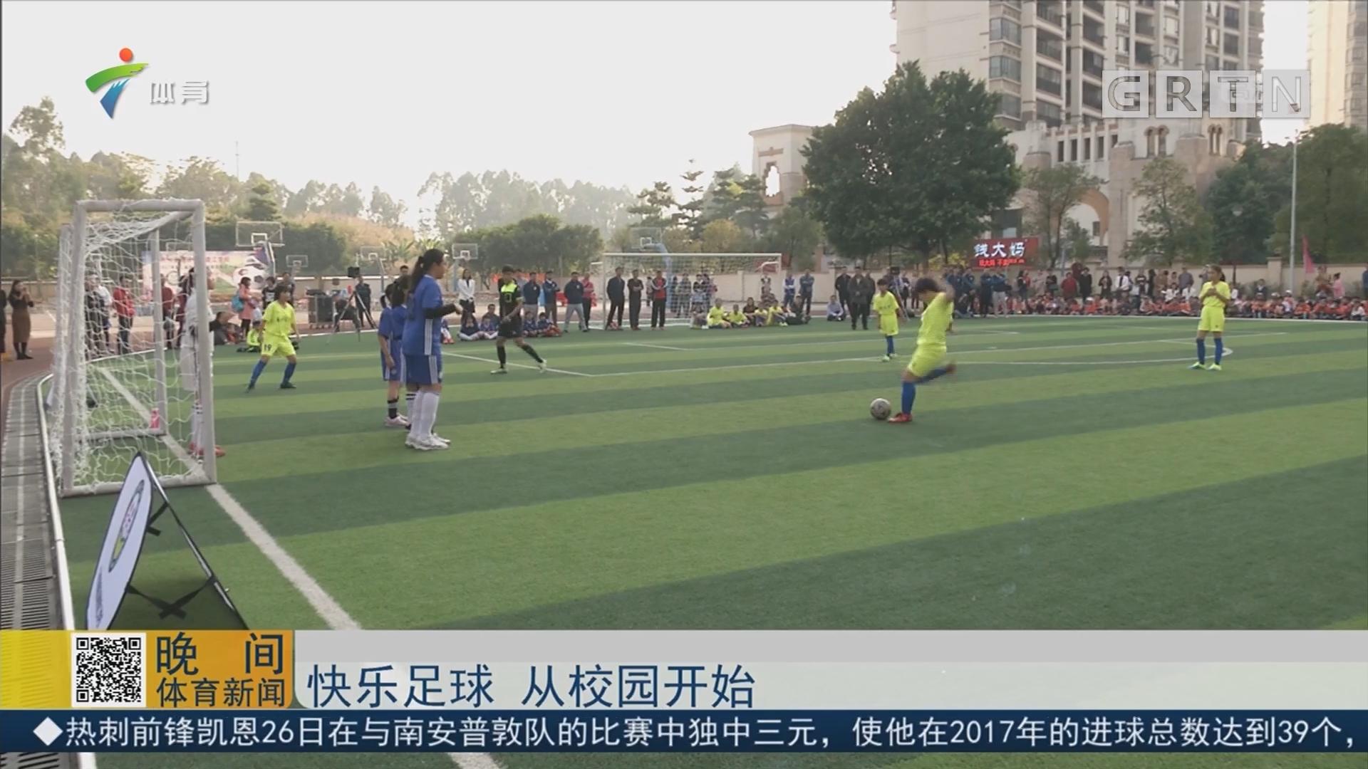 快乐足球 从校园开始