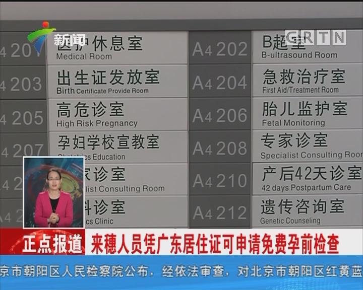 元旦开始 广州享受免费婚检孕检人群扩大