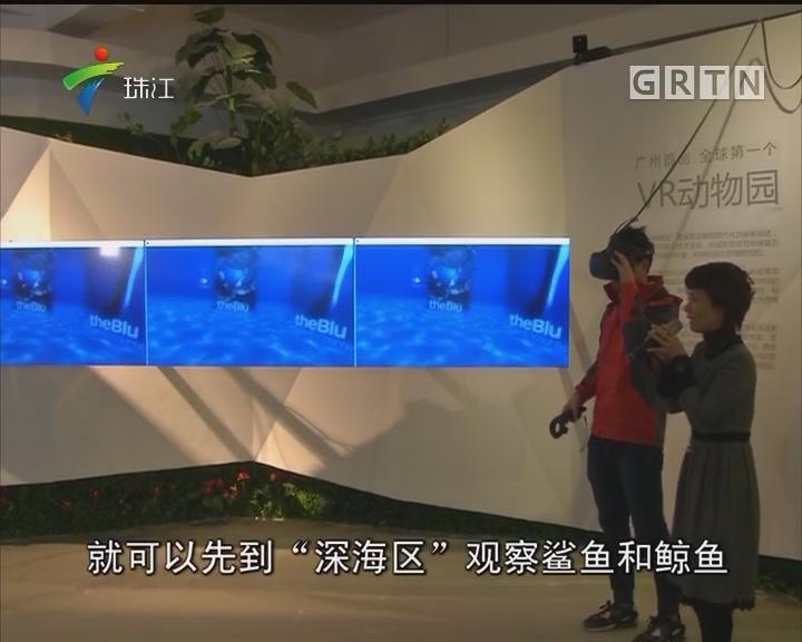 广州将启用首个VR动物园