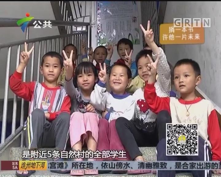 六联小学:半山的小学 全宿的小孩
