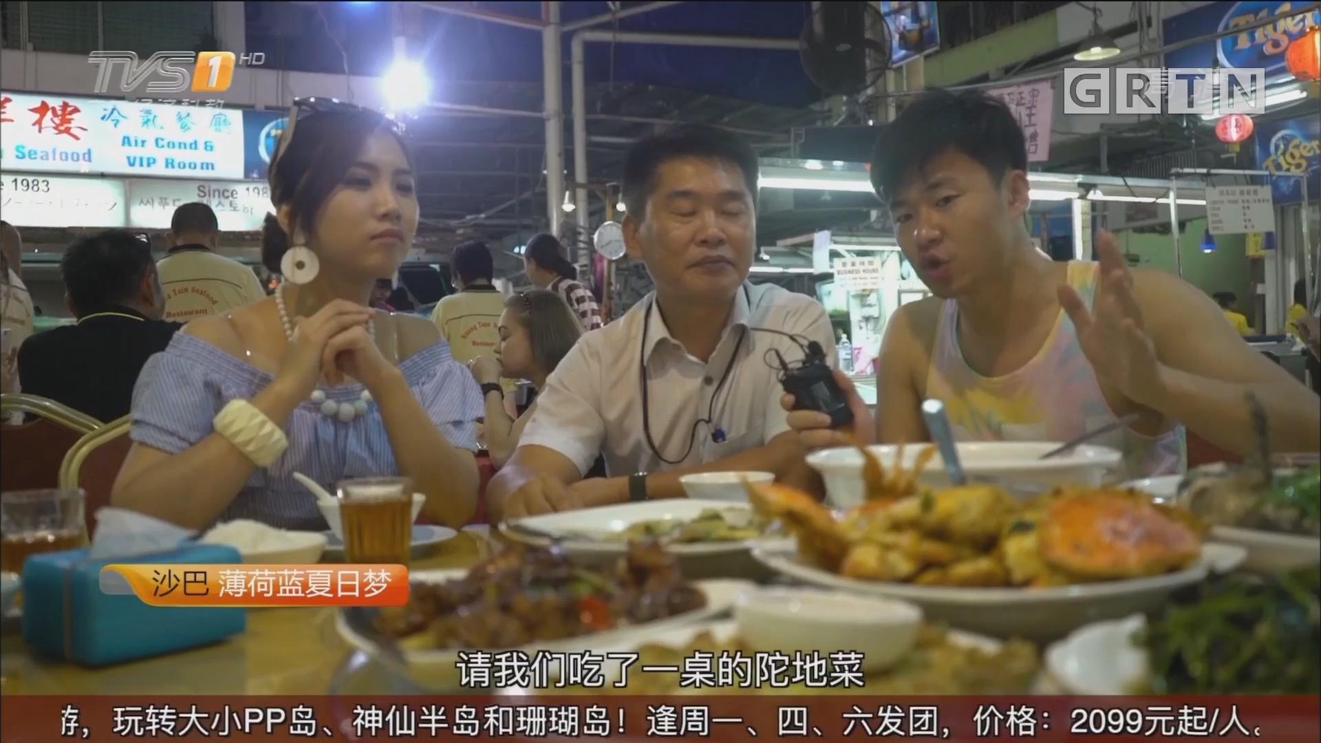 马来西亚——亚庇海鲜市场