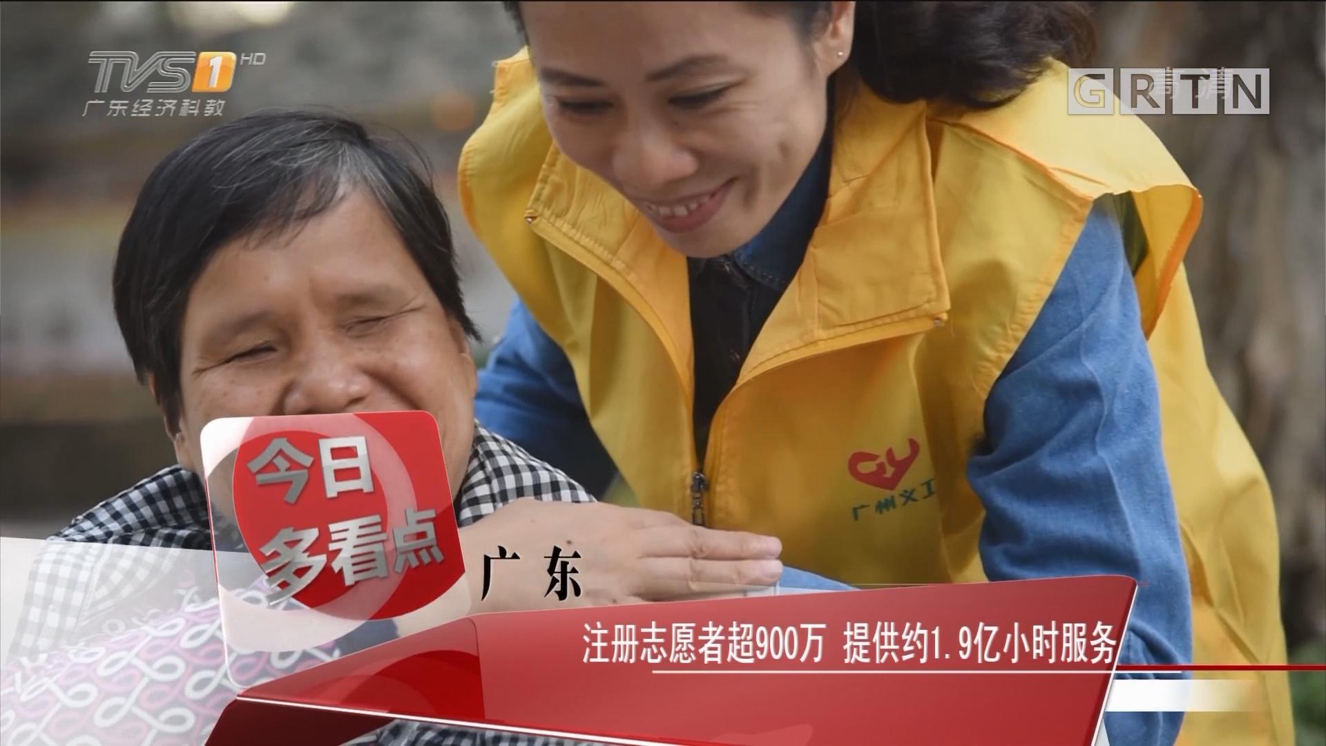 广东:注册志愿者超900万 提供约1.9亿小时服务