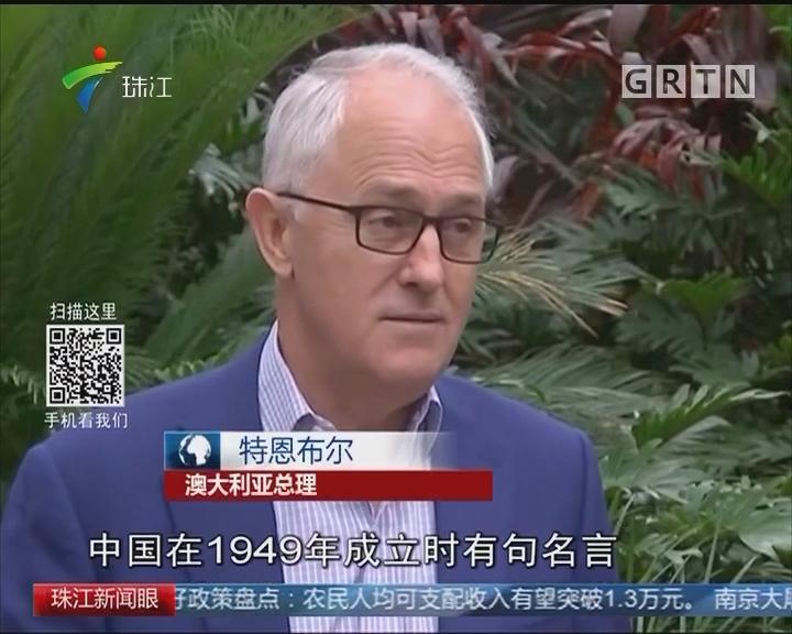 """澳总理用中文说""""澳大利亚人民站起来了"""""""