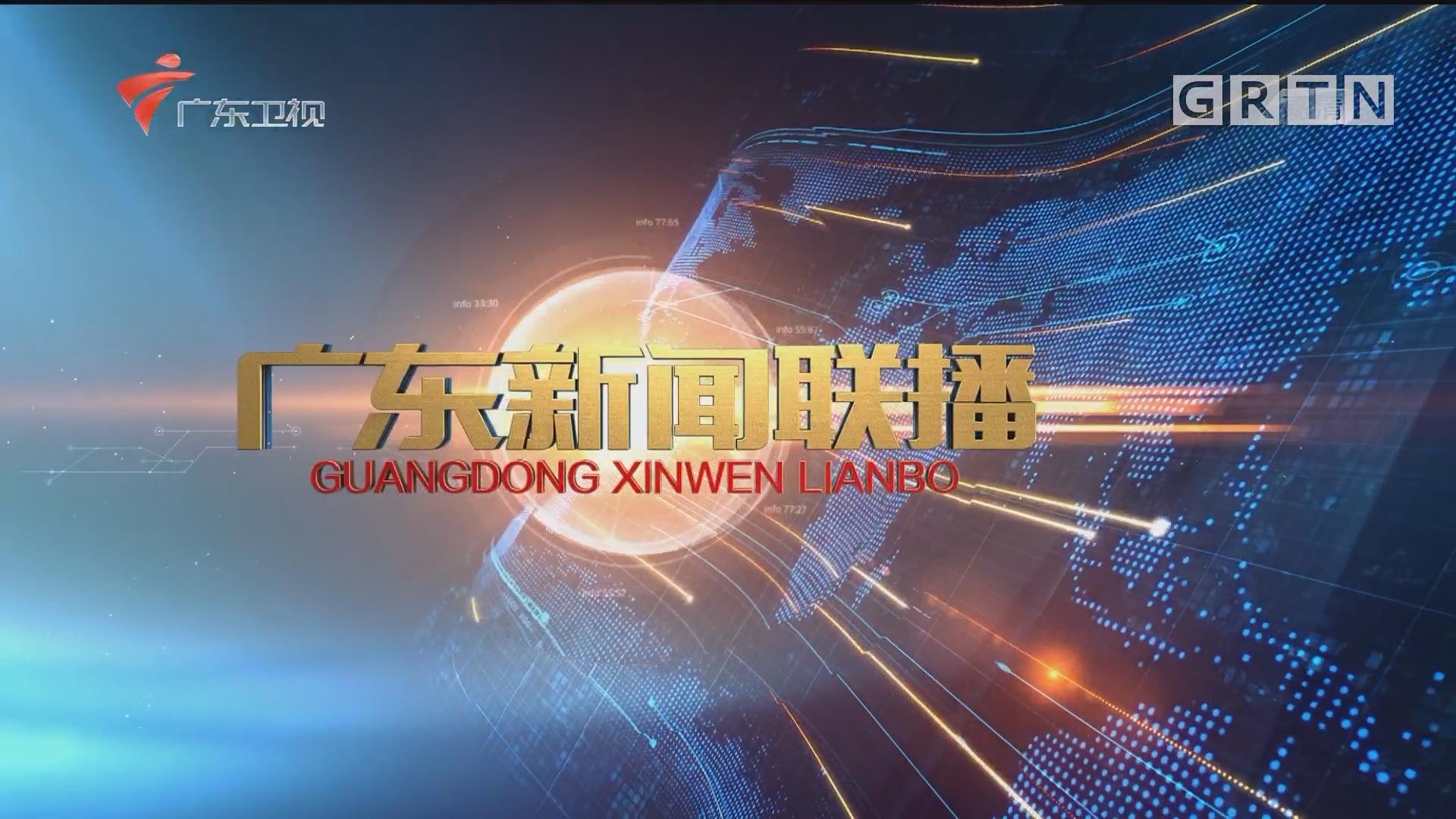 [HD][2017-12-06]广东新闻联播:习近平向2017年广州《财富》全球论坛致贺信