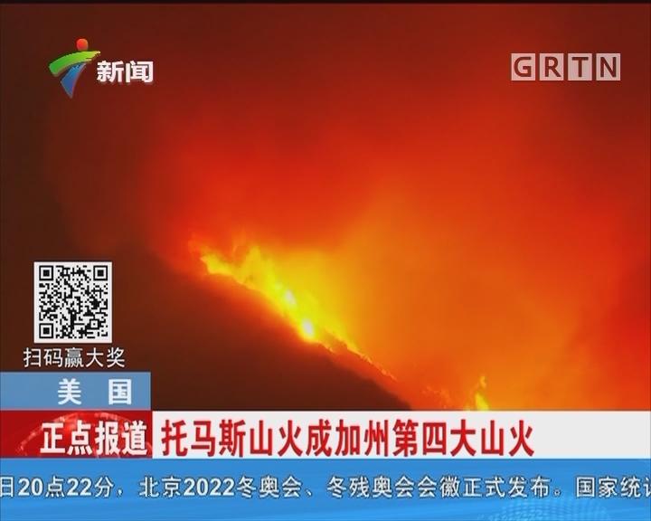 美国:托马斯山火成加州第四大山火