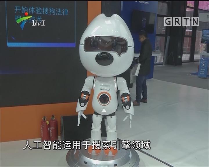 世界互联网大会:科技巨头聚焦人工智能
