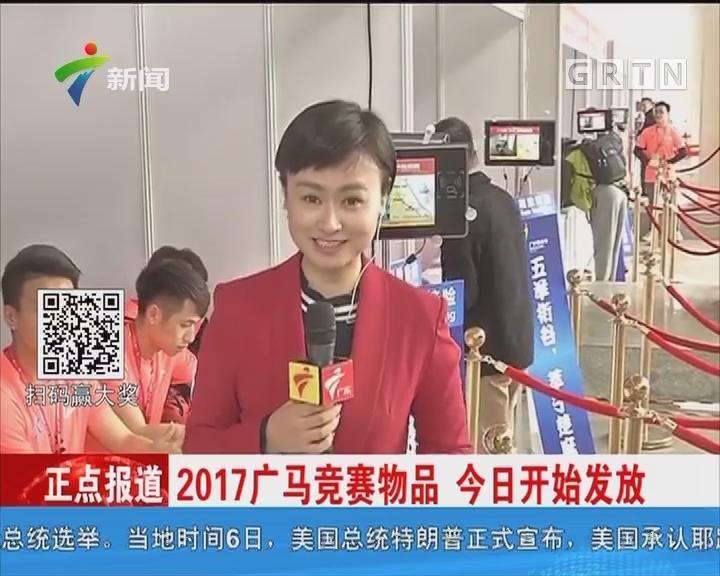 2017广马竞赛物品 今日开始发放