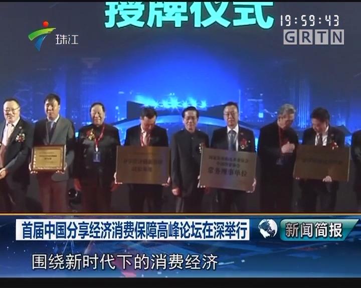 首届中国分享经济消费保障高峰论坛在深举行