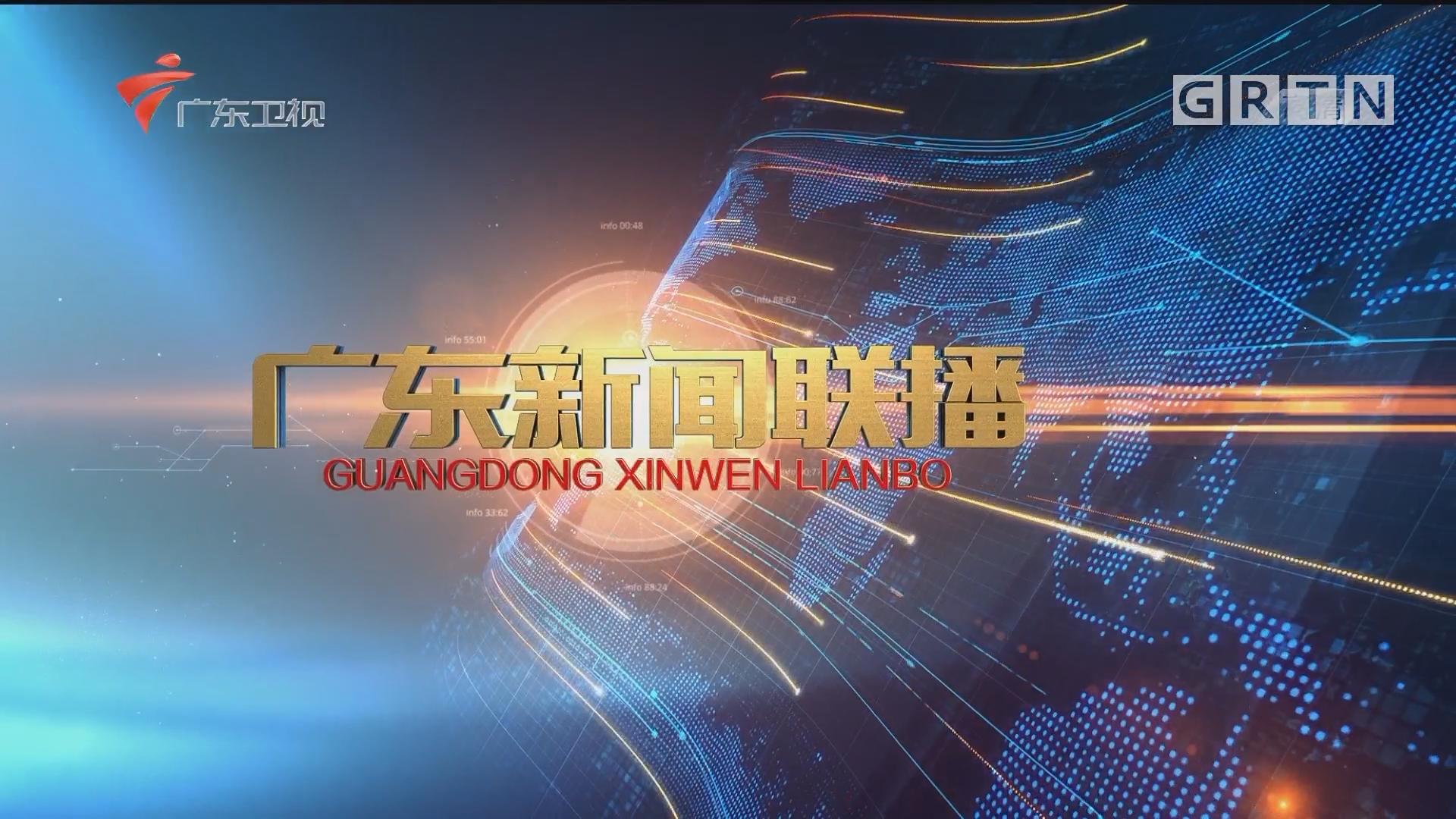 [HD][2017-12-08]广东新闻联播:决胜冲刺全面小康 大步迈向美好明天