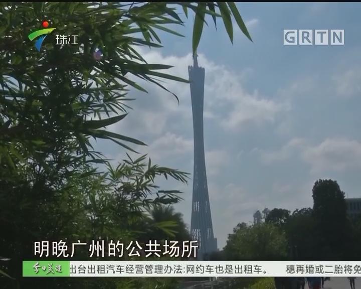 节高速易现拥堵 明晚广州没有倒数活动