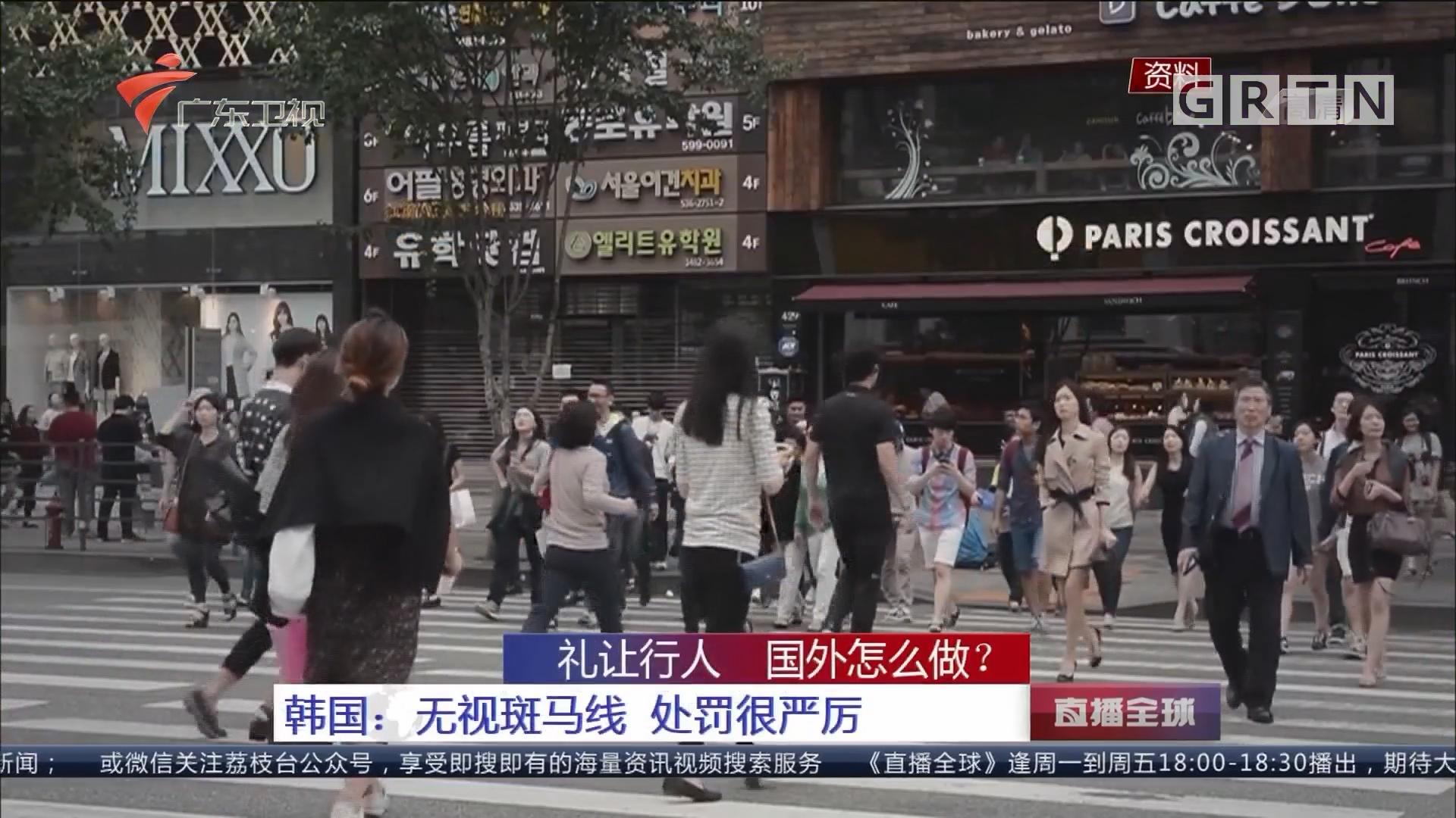 礼让行人 国外怎么做? 韩国:无视斑马线 处罚很严厉