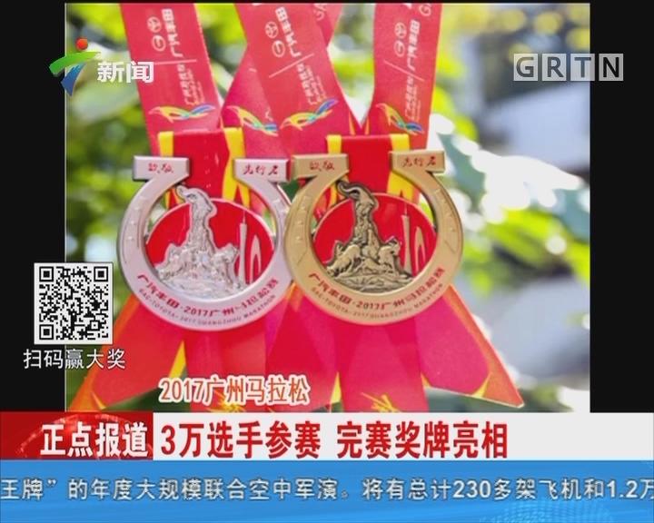 2017广州马拉松:3万选手参赛 完赛奖牌亮相