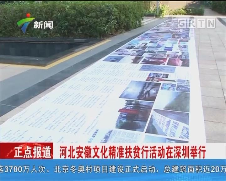 河北安徽文化精准扶贫行动活在深圳举行