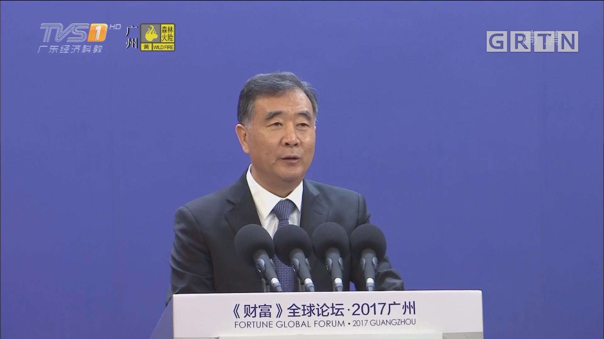 国务院副总理汪洋出席2017年广州《财富》全球论坛开幕式并发表主旨演讲