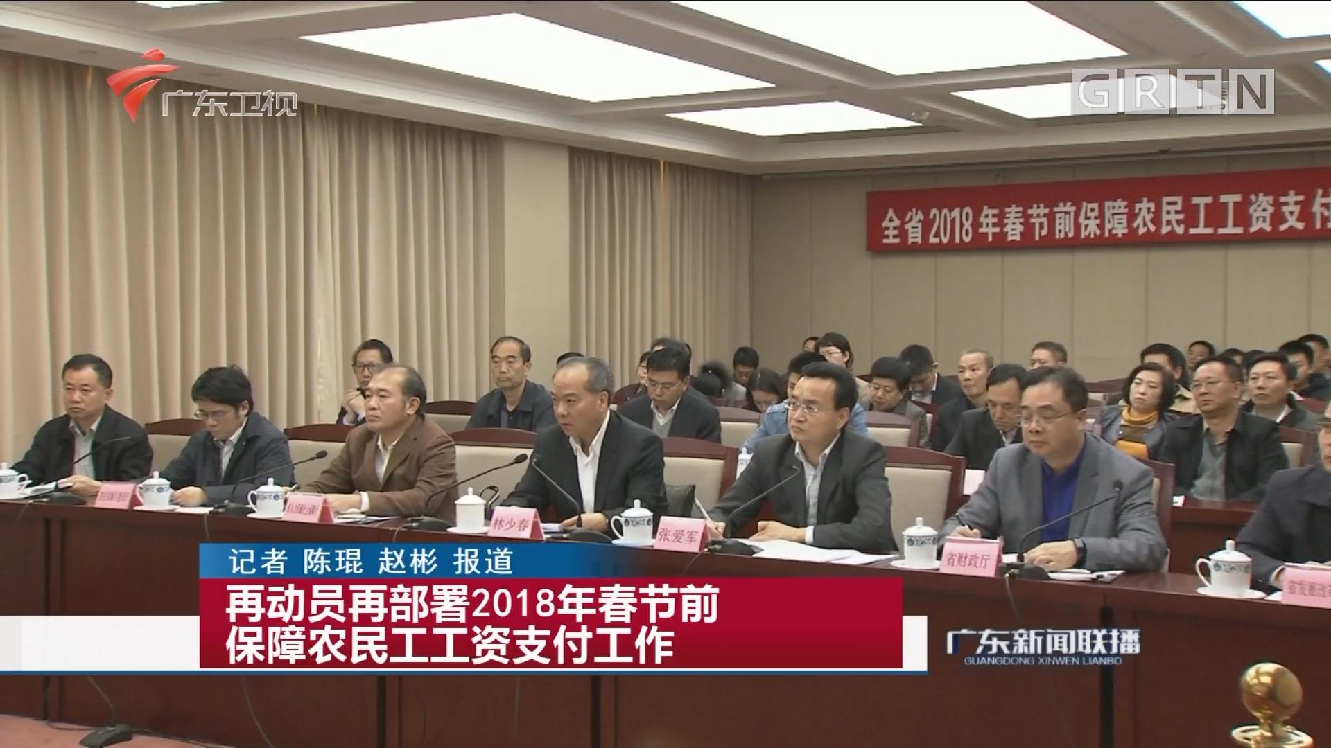 再动员再部署2018年春节前 保障农民工工资支付工作