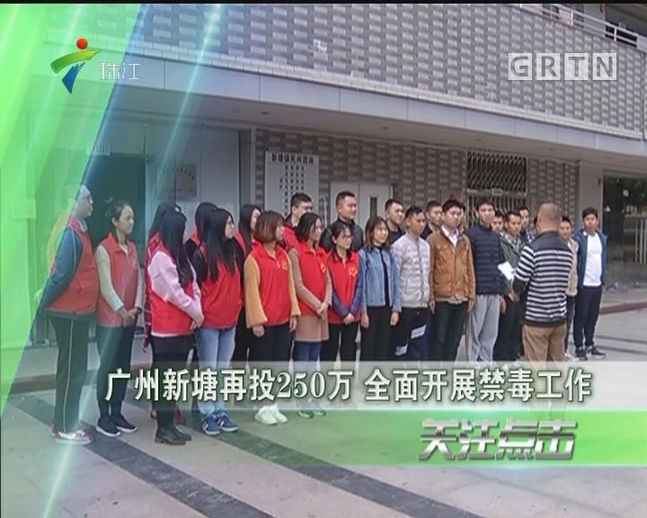广州新塘再投250万 全面开展禁毒工作