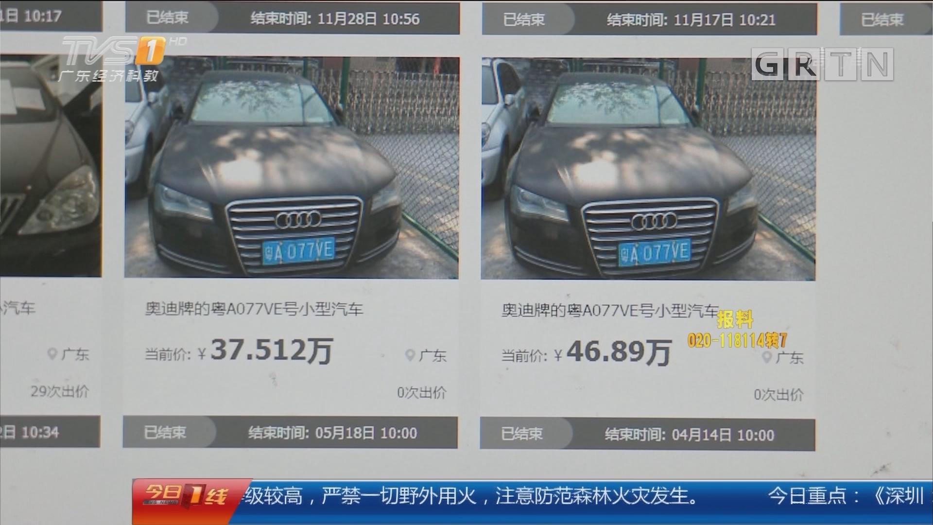 广州:奥迪A8起拍2050元 1039次激烈竞买