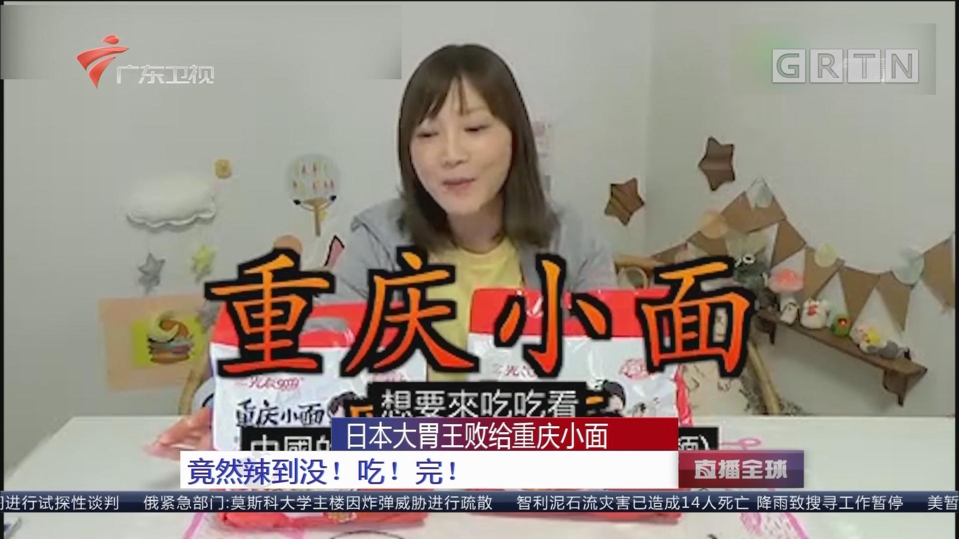 日本大胃王败给重庆小面:竟然辣到没!吃!完!