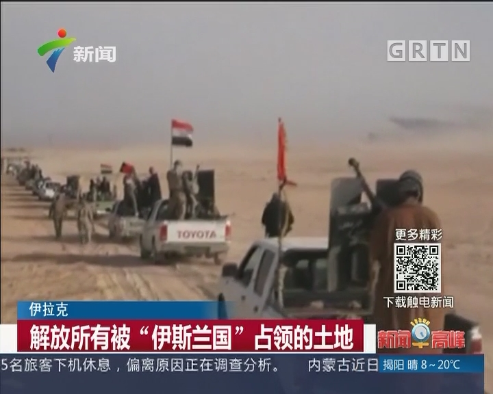 """伊拉克:解放所有被""""伊斯兰国""""占领的土地"""