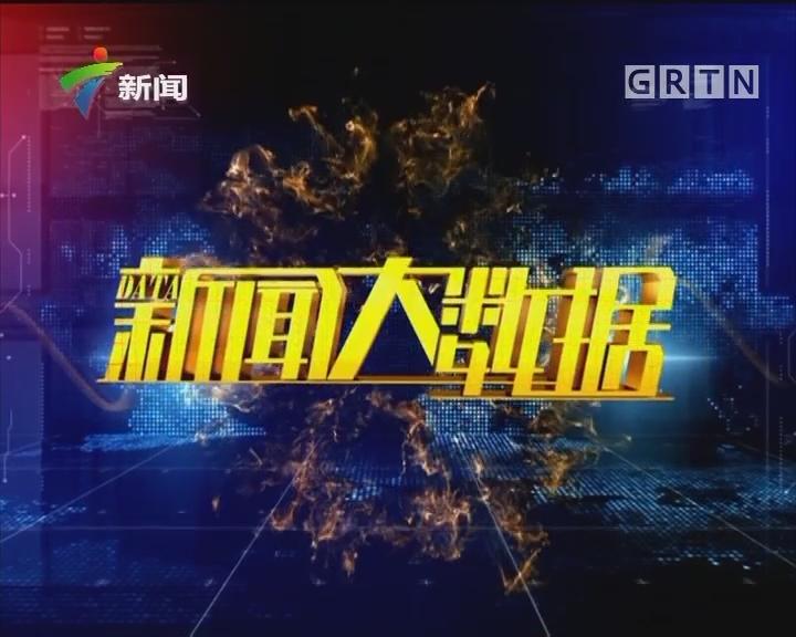 """[2017-12-25]新闻大数据:9.5万!粤B成""""中国最贵车牌"""""""