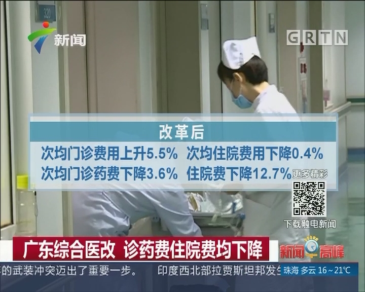 广东综合医改 诊药费住院费均下降