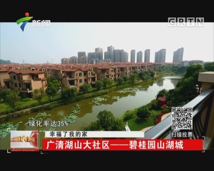 广清湖山大社区——碧桂园山湖城