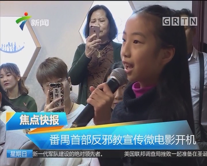 番禺首部反邪教宣传微电影开机