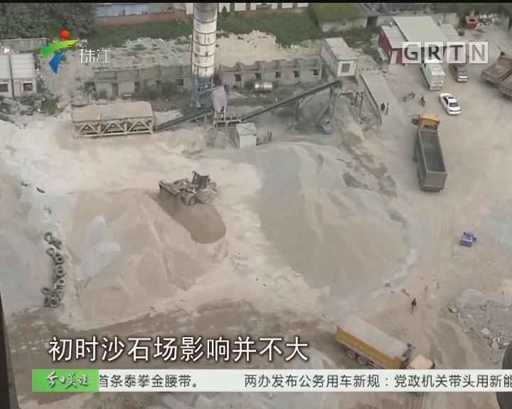 江门:沙石场施工扰民 环保部门已责令整改