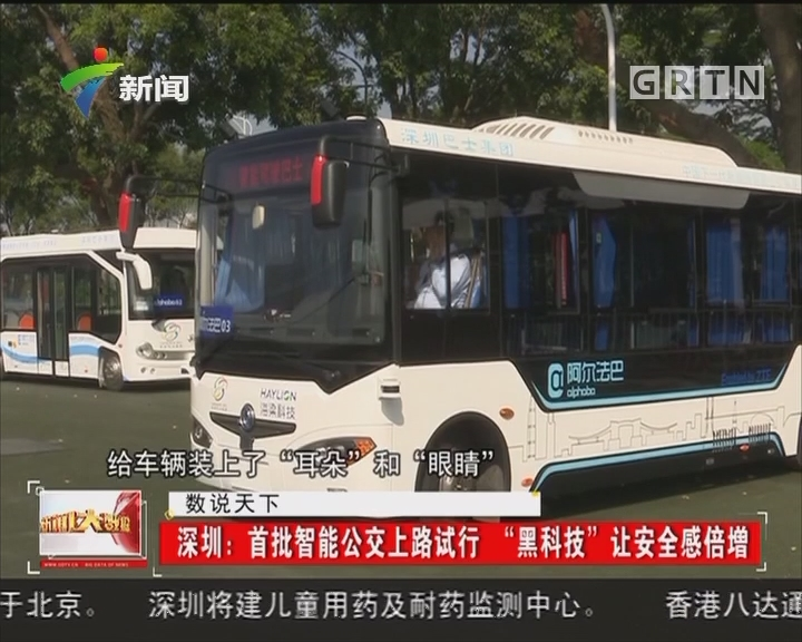 """深圳:首批智能公交上路试行 """"黑科技""""让安全感倍增"""