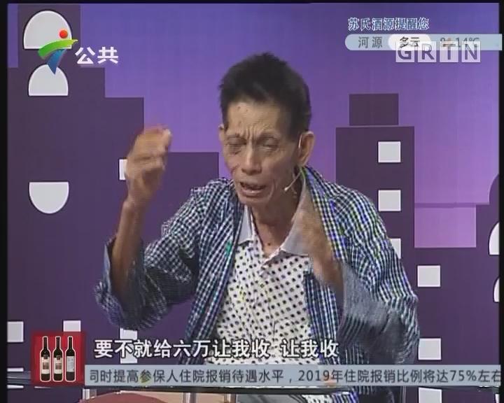 [2017-12-15]和事佬:十六叔的房产纠纷