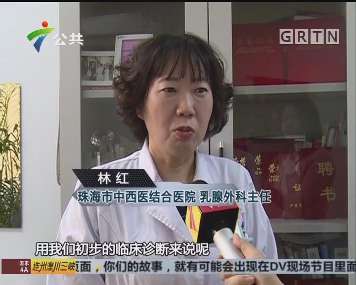 珠海:女子频繁乳腺按摩 三月后确诊乳腺癌