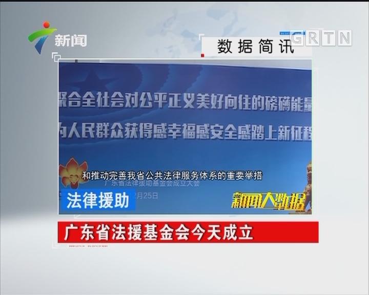 广东省法援基金会今天成立