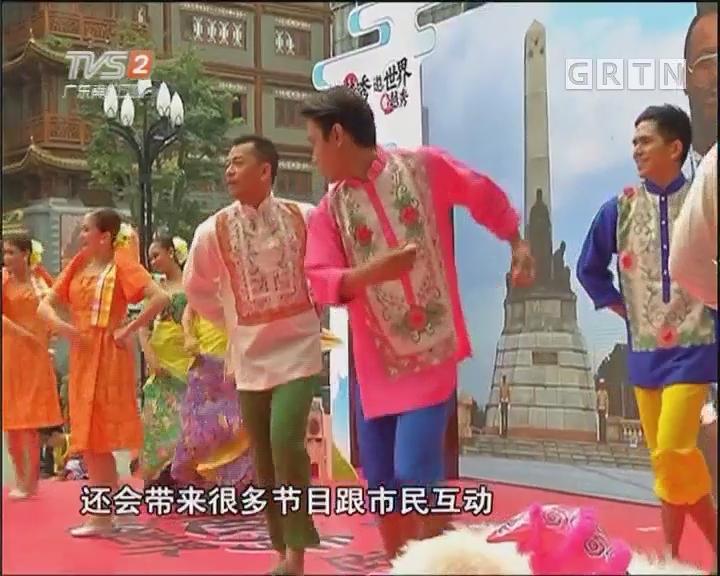 广府文化旅游嘉年华开幕