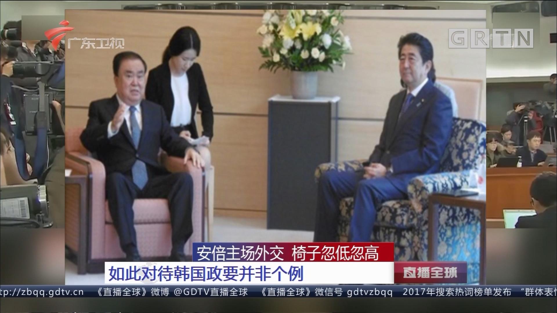 安倍主场外交 椅子忽低忽高:如此对待韩国政要并非个例