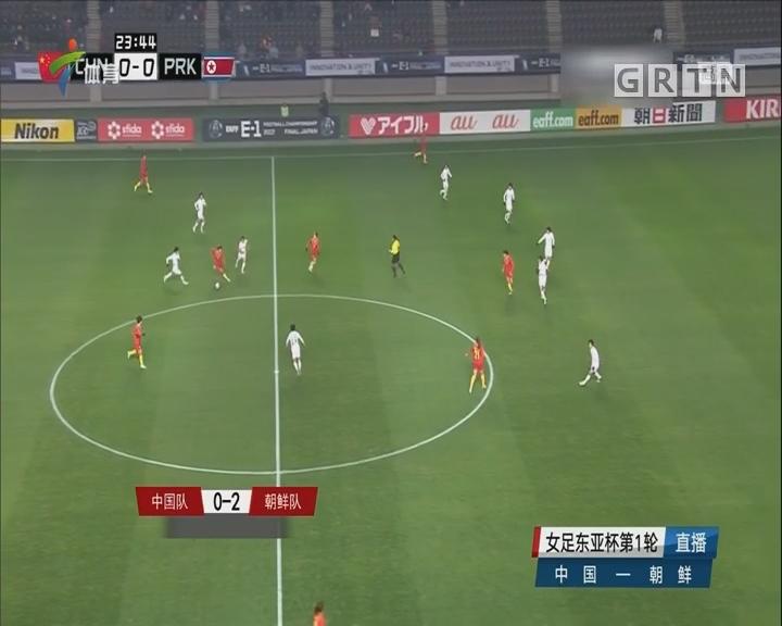 中国女足东亚杯首战失利