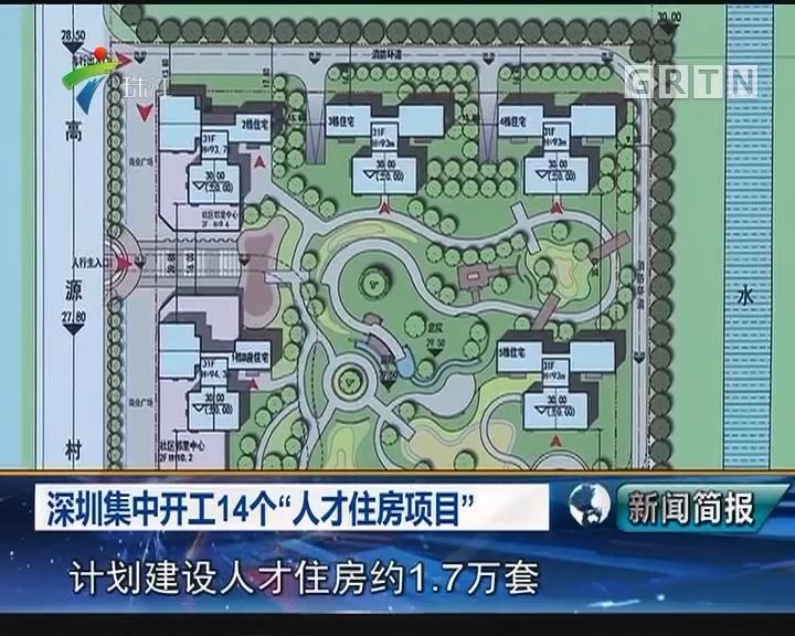 """深圳集中开工14个""""人才住房项目"""""""