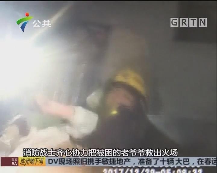 清远:卧室起火老人被困 消防官兵负伤救援