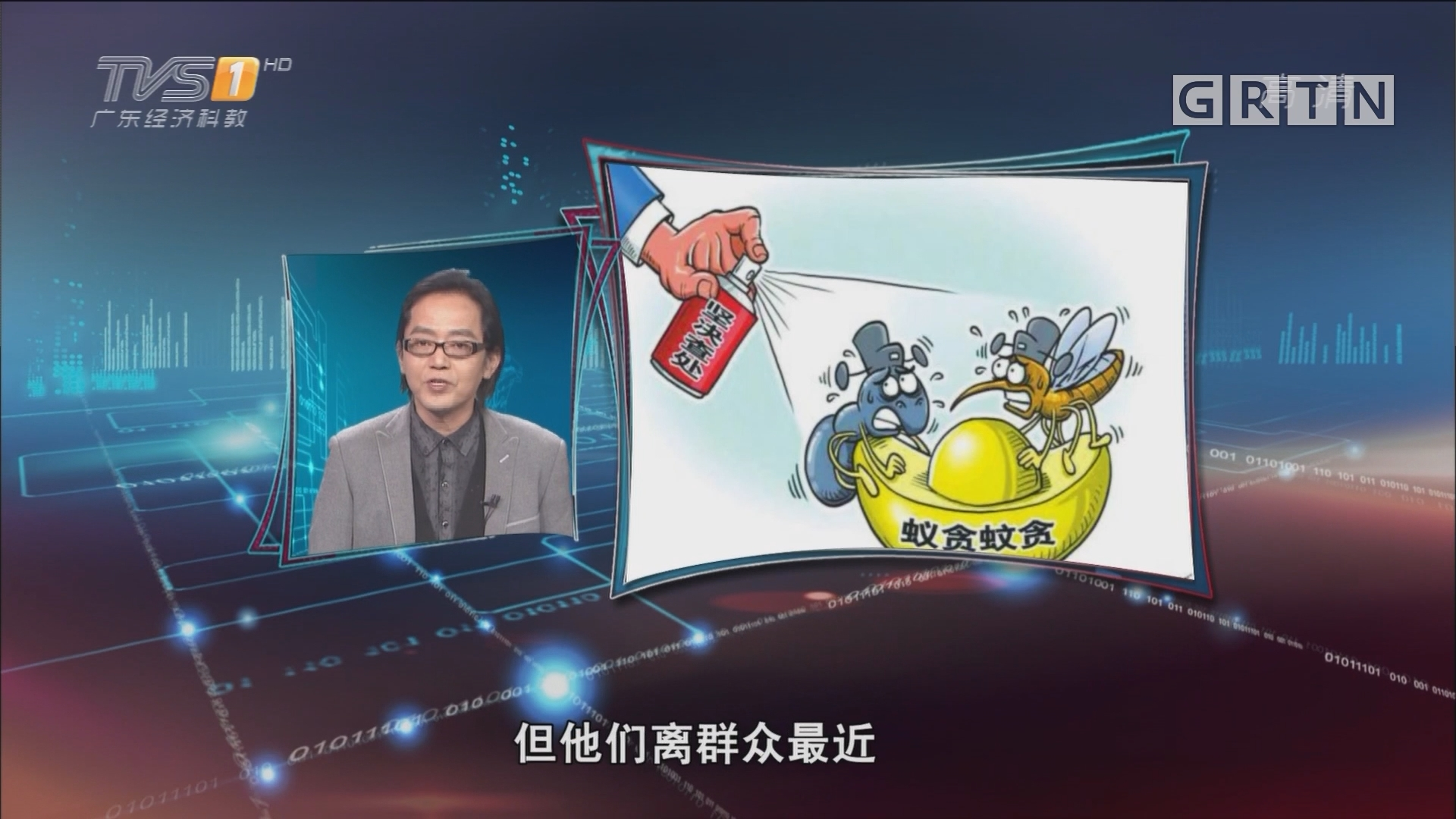 "[HD][2017-12-21]马后炮:贪官""雁过拔毛"" 对微腐败不能微处理"